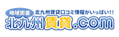 北九州賃貸.com