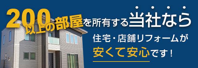 220部屋を所有する当社なら住宅・店舗リフォームが安くて安心です!